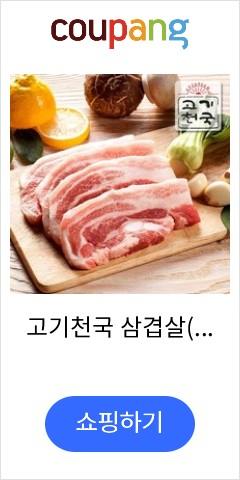고기천국 삼겹살(구...