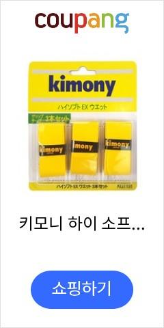 키모니 하이 소프트...