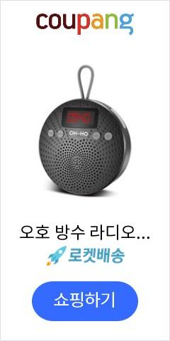 오호 방수 라디오 ...