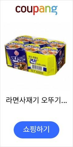 라면사재기 오뚜기 진라면 컵라면 순한맛 65g 6EA 1박스, 단품코로나 사재기 품목 물품