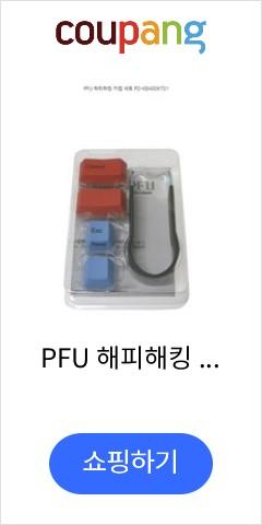 PFU 해피해킹 키캡 세트 PD-KB400KT01, 단일색상