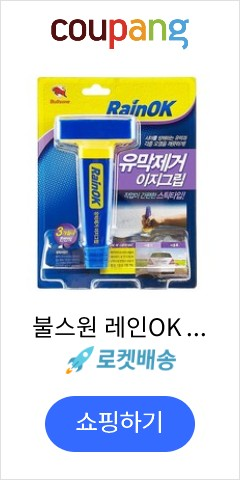 불스원 레인OK 유막제거 이지그립, 80ml, 1개