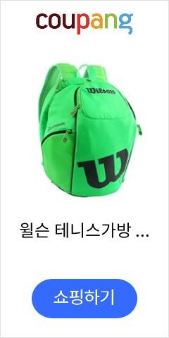 윌슨 테니스가방 블...