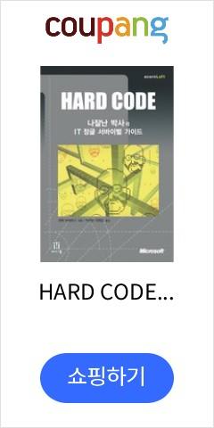 HARD CODE:...