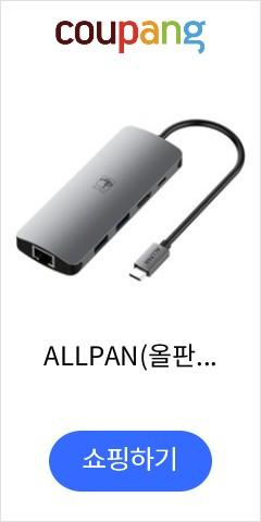 ALLPAN(올판) USB3.1 C타입 허브 모음 USB허브, 선택06_인터넷 5in1 (5개 포트)