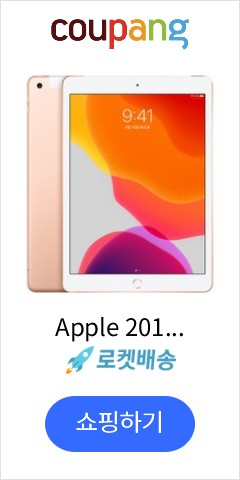 Apple 2019년 iPad 10.2 7세대, Wi-Fi+Cellular, 32GB, Gold