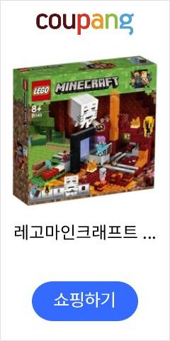 레고마인크래프트 2...