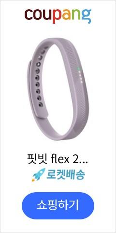 핏빗 flex 2 ...
