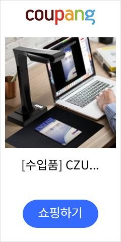 [수입품] CZUR ET18 pro 고속 북스캐너 1800만 화소 2초 스캔, 01. 1400만 화소 표준형