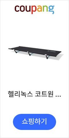 헬리녹스 코트원 컨버터블 / 블랙