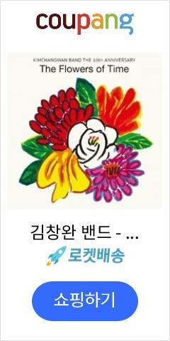 김창완 밴드 - THE FLOWERS OF TIME 10주년 기념 180G LP