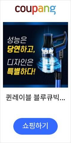퀸레이블 블루큐빅 200 에어와트 무선청소기 사파이어, 블루큐빅 본품만 구매
