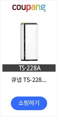 큐냅 TS-228A...