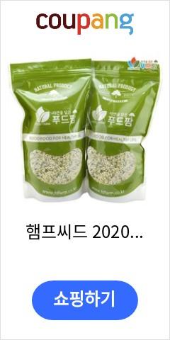 햄프씨드 2020년 햇 캐나다산 1kg(500gx2팩), 2팩, 500g