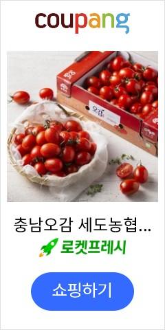 충남오감 세도농협 GAP 인증 대추방울토마토, 1kg, 1박스