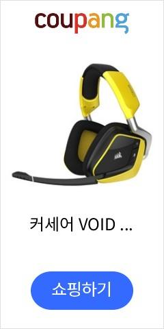커세어 VOID PRO RGB 무선헤드셋, SE-옐로우