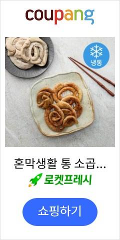 혼막생활 통 소곱창 (냉동), 500g, 1개