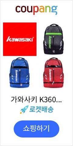 가와사키 K360 ...