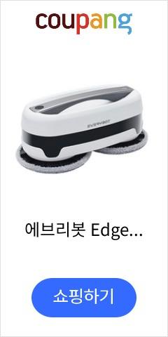 에브리봇 Edge 물걸레 로봇청소기, 단일 상품