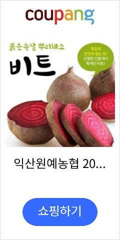 익산원예농협 201...