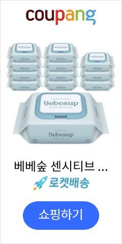 베베숲 센시티브 엠보싱 유아물티슈 휴대캡형, 20매, 12팩