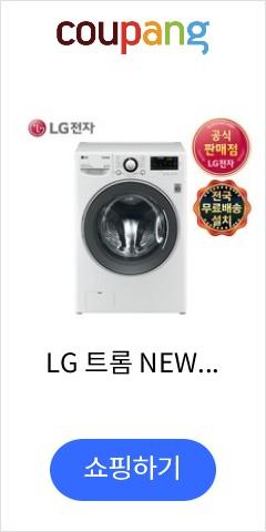 LG 트롬 NEW ...