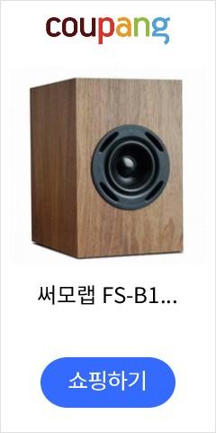 써모랩 FS-B1, 단일상품