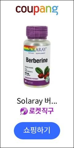 Solaray 버베...