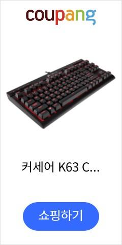 커세어 K63 Co...