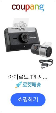 아이로드 T8 시즌2 블랙박스 GPS패키지 T8S2 32GB