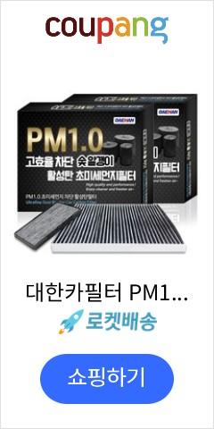 대한카필터 PM1.0 활성탄 에어컨필터, KC100, 2개입