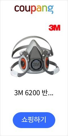 3M 6200 반면...