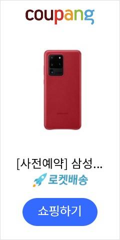 [사전예약] 삼성전자 갤럭시S20Ultra 레더 휴대폰 케이스