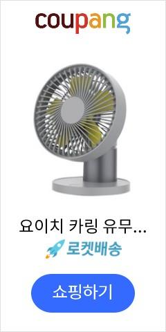 요이치 카링 유무선...