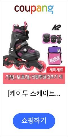 [케이투 스케이트] K2 C20 마리 보아 (marlee boa) 아동 인라인+가방+보호대, 사이즈:L_size(220mm-255mm) / 보호장구:가방+보호대S_핑크세트