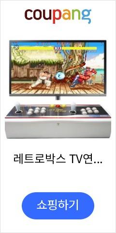 레트로박스 TV연결 오락기 플러스HD 게임기, TV연결게임기