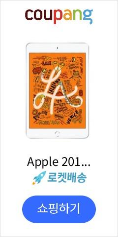 Apple 2019년 iPad mini 5세대, Wi-Fi, 64GB, Silver