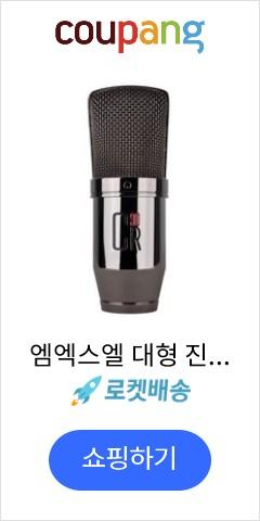 엠엑스엘 대형 진동판 컨덴서 마이크, CR30