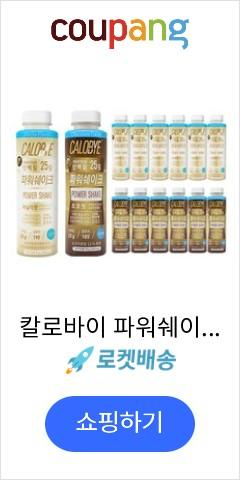 칼로바이 파워쉐이크 단백질 헬스보충제 프로틴 초코맛 50g x 7p + 바닐라향 50g x 7p, 1세트