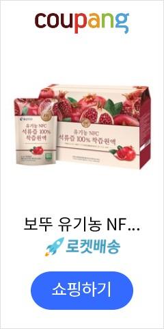 보뚜 유기농 NFC 석류즙 100% 착즙원액, 70ml, 30개