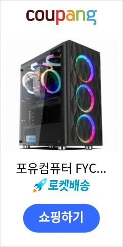 포유컴퓨터 FYC 게이밍 전용 조립 PC A56X370 (라이젠5-5600X WIN미포함 RAM 16GB NVMe 500GB RTX3070), 기본형