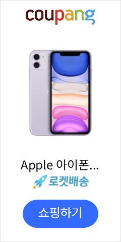 Apple 아이폰 11 공기계 128GB 6.1 디스플레이, Purple (MWM52KH/A)