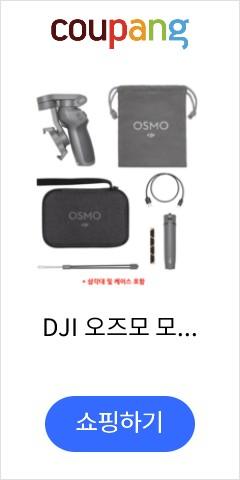 DJI 오즈모 모바일3 콤보 OSMO 스마트폰 짐벌 셀카봉 갓성비