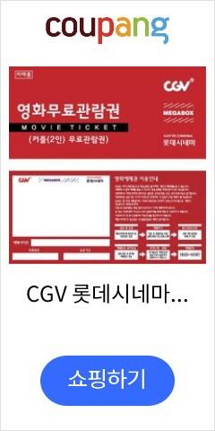 CGV 롯데시네마 ...