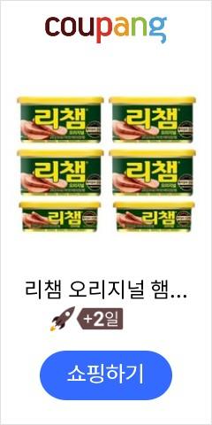 리챔 오리지널 햄통...