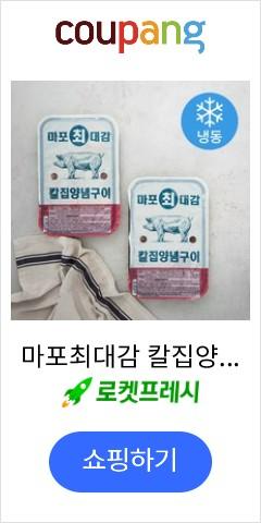 마포최대감 칼집양념구이 (냉동), 400g, 2개