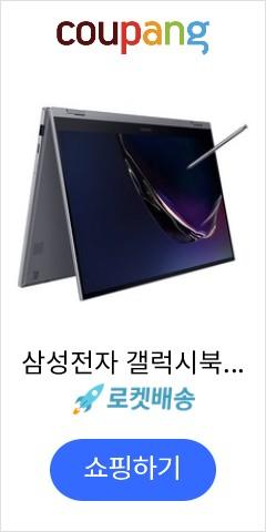 삼성전자 갤럭시북 플렉스 알파 노트북 NT750QCJ-K58A (i5-10210U 39.6cm WIN10 Home), 포함, NVMe 256GB, 8GB