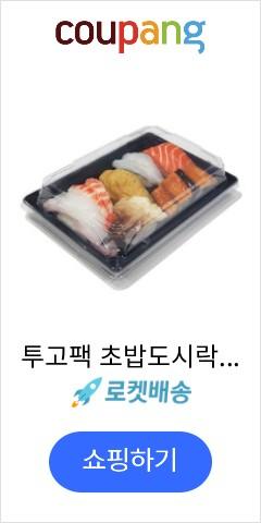 투고팩 초밥도시락 중 + 뚜껑 세트 SL-H10s, 1개입, 100세트