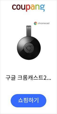 구글 크롬캐스트2 ...