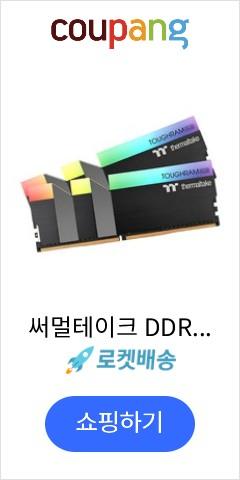 써멀테이크 DDR4 16G PC4-25600 CL16 TOUGHRAM RGB 데스크탑용 램 블랙 8G x 2p